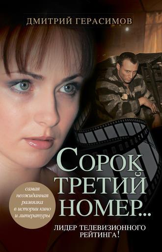 Дмитрий Герасимов, Сорок третий номер…