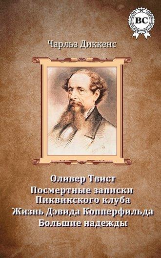 Чарльз Диккенс, Сочинения