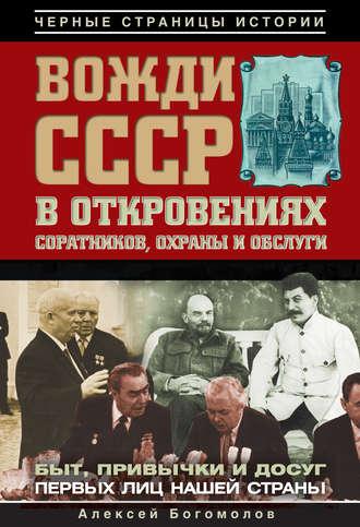 Алексей Богомолов, Вожди СССР в откровениях соратников, охраны и обслуги