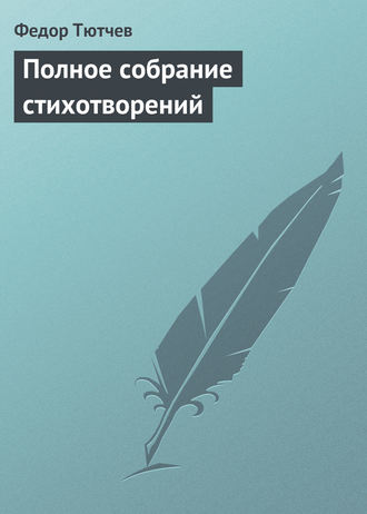 Федор Тютчев, Полное собрание стихотворений
