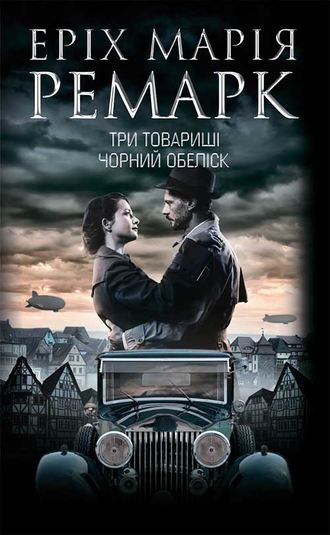 Еріх Марія Ремарк, Три товариші. Чорний обеліск