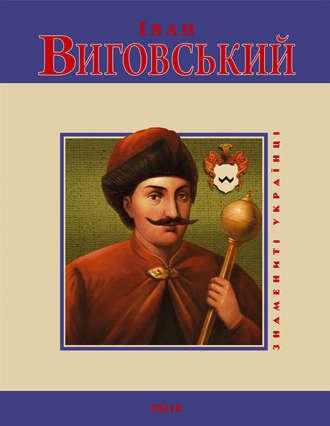 Юрій Мицик, Іван Виговський