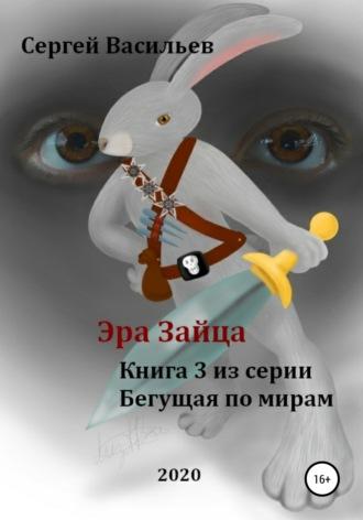 Сергей Васильев, Эра Зайца
