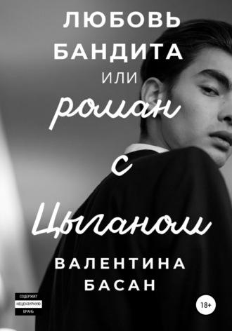 Валентина Басан, Любовь бандита или роман с Цыганом