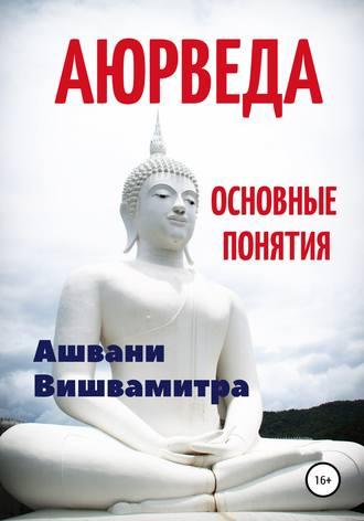 Ашвани Вишвамитра, Аюрведа. Самые основы и общие рекомендации