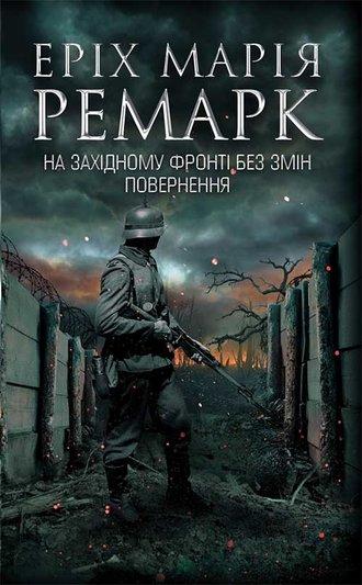 Еріх Марія Ремарк, На Західному фронті без змін. Повернення