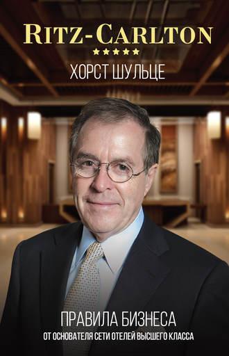 Хорст Шульце, Ritz-Carlton: правила бизнеса от основателя сети отелей высшего класса