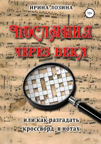 Ирина Лозина, Послания через века, или Как разгадать кроссворд в нотах
