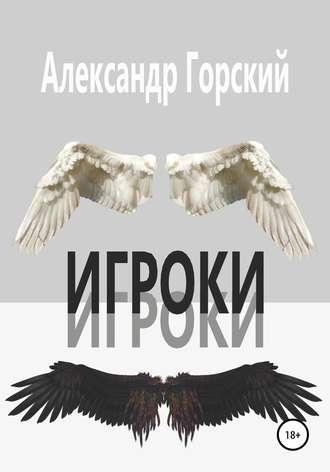 Александр Горский, Игроки