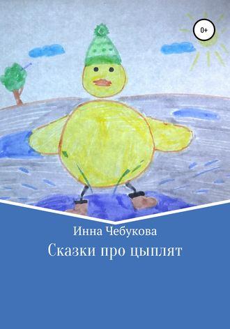 Инна Чебукова, Сказки про цыплят