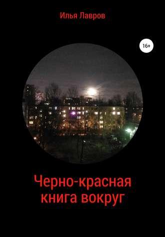 Илья Лавров, Черно-красная книга вокруг