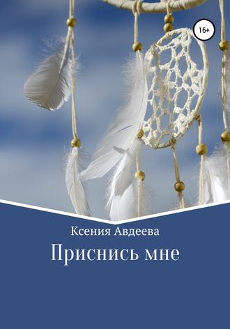 Ксения Авдеева, Приснись мне