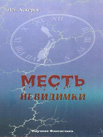 Лев Аскеров, Месть невидимки