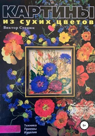 Виктор Стецюк, Картины из сухих цветов