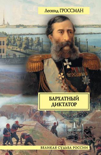 Леонид Гроссман, Бархатный диктатор (сборник)
