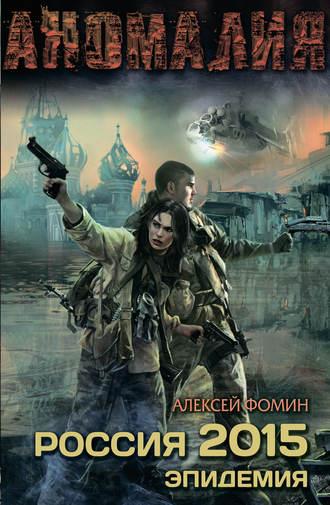 Алексей Фомин, Россия 2015. Эпидемия