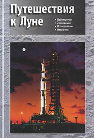 Коллектив авторов, Путешествия к Луне