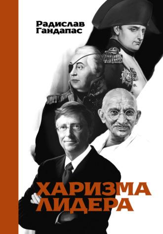 Радислав Гандапас, Харизма лидера