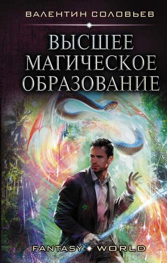 Валентин Соловьев, Высшее магическое образование