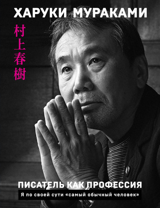 Харуки Мураками, Писатель как профессия