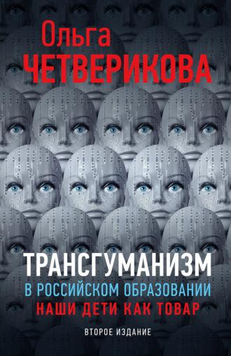 Ольга Четверикова, Трансгуманизм в российском образовании. Наши дети как товар