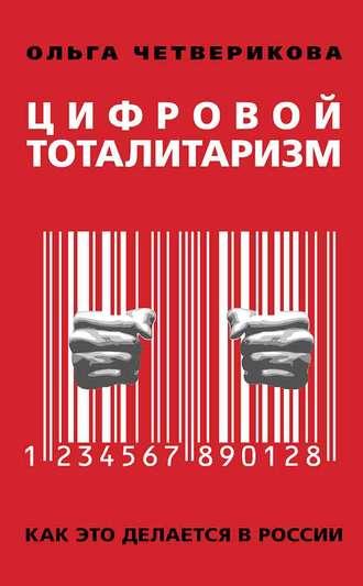 Ольга Четверикова, Цифровой тоталитаризм. Как это делается в России