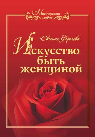 Евгения Фролова, Искусство быть женщиной