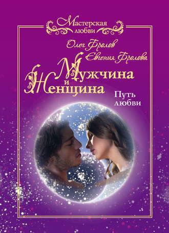 Олег Фролов, Евгения Фролова, Мужчина и женщина. Путь любви