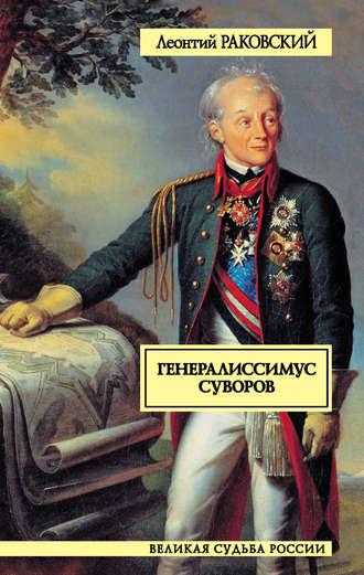 Леонтий Раковский, Генералиссимус Суворов