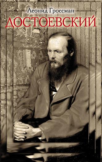 Леонид Гроссман, Достоевский