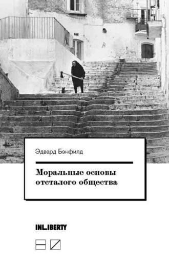 Эдвард Бэнфилд, Моральные основы отсталого общества