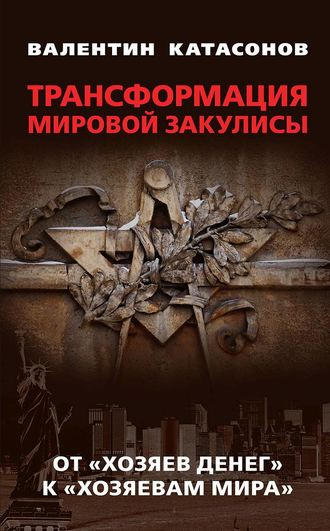 Валентин Катасонов, Трансформация мировой закулисы. От «хозяев денег» к «хозяевам мира»