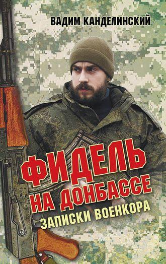 Вадим Канделинский, Фидель на Донбассе. Записки военкора