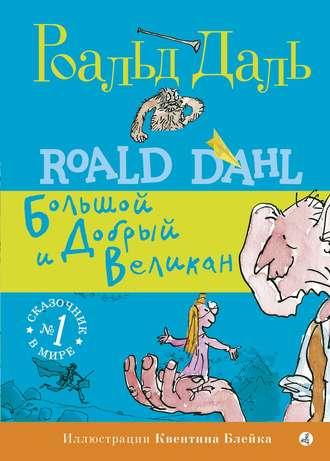 Роальд Даль, БДВ: Большой и Добрый Великан
