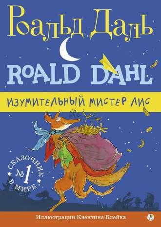 Роальд Даль, Изумительный мистер Лис