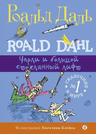 Роальд Даль, Чарли и большой стеклянный лифт