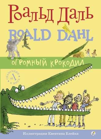 Роальд Даль, Огромный крокодил