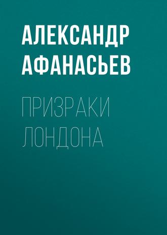 Александр Афанасьев, Призраки Лондона