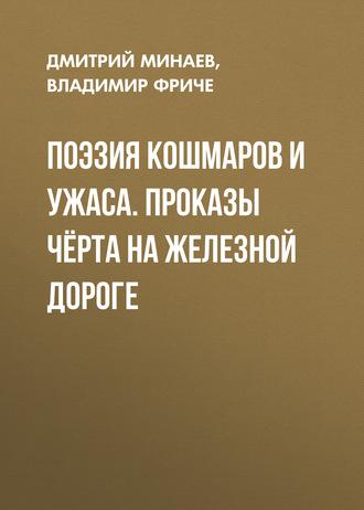 Владимир Фриче, Дмитрий Минаев, Поэзия кошмаров и ужаса. Проказы чёрта на железной дороге
