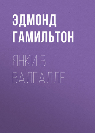 Эдмонд Гамильтон, Янки в Валгалле