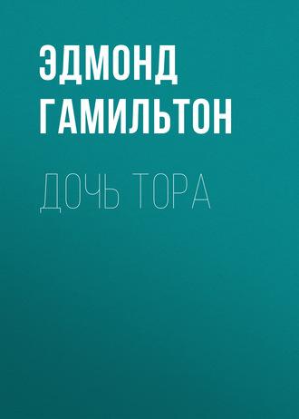 Эдмонд Гамильтон, Дочь Тора
