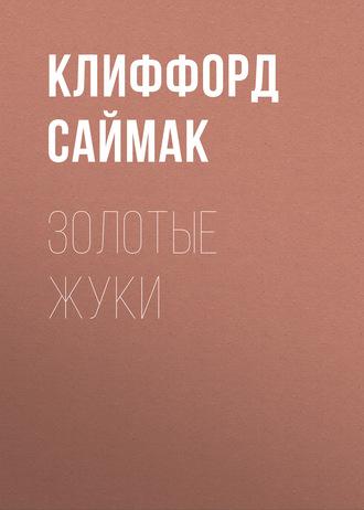 Клиффорд Саймак, Золотые жуки
