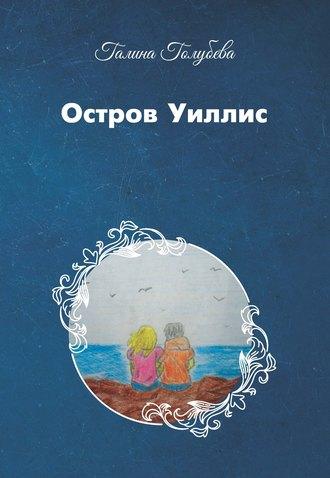 Галина Голубева, Остров Уиллис