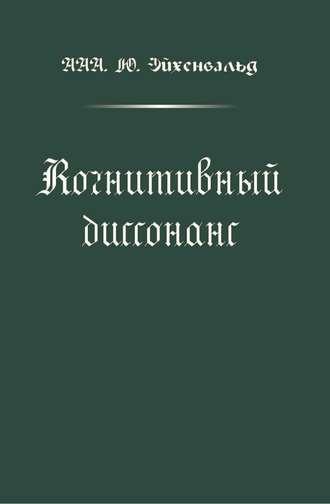 ААА. Ю. Эйхенвальд, Когнитивный диссонанс