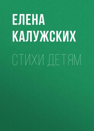 Елена Калужских, Стихи детям