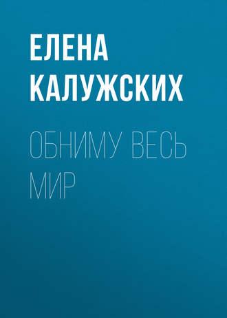 Елена Калужских, Обниму весь мир