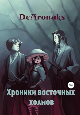Артем DeAronaks, Хроники восточных холмов