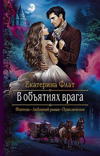 Екатерина Флат, В объятиях врага
