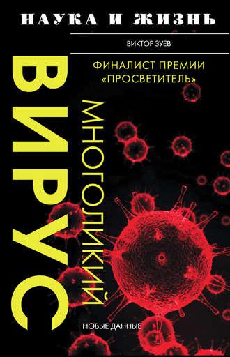 Виктор Зуев, Многоликий вирус