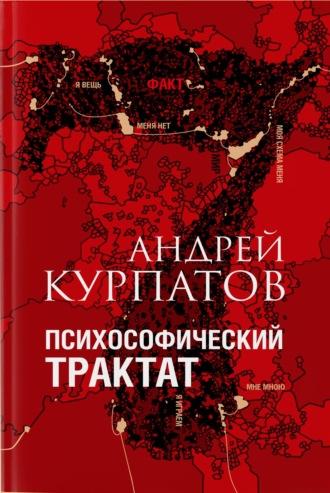 Андрей Курпатов, Психософический трактат